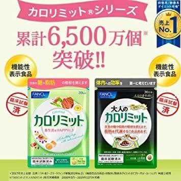 1.新カロリミット1袋 ファンケル (FANCL) (新) カロリミット (約30回分) 90 粒 [機能性表示食品] ご案内手_画像3