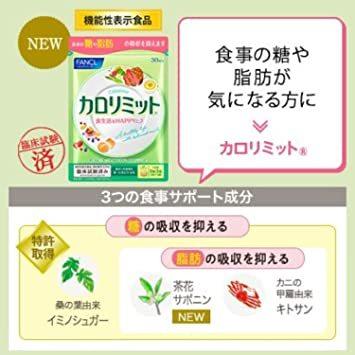 1.新カロリミット1袋 ファンケル (FANCL) (新) カロリミット (約30回分) 90 粒 [機能性表示食品] ご案内手_画像8