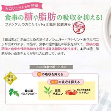 1.新カロリミット1袋 ファンケル (FANCL) (新) カロリミット (約30回分) 90 粒 [機能性表示食品] ご案内手_画像5