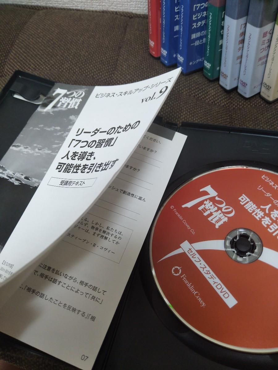 7つの習慣ビジネススキルアップ DVD 9巻セット