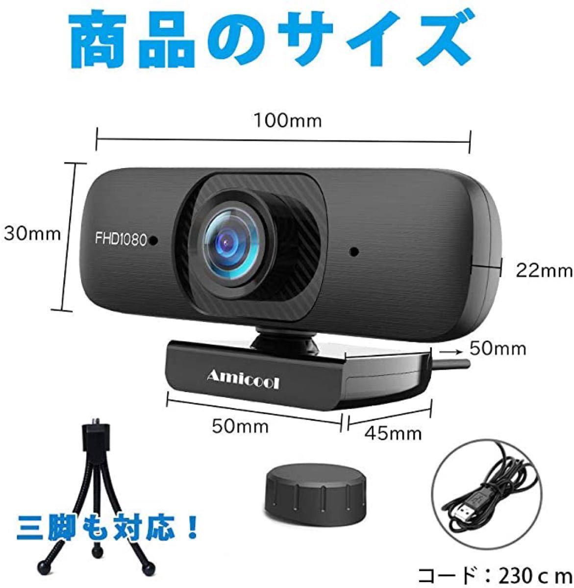 ウェブカメラ フルHD  200万画素 120°超広角 マイク内蔵 自動フォーカス 自動補正 Webカメラ 外付け マイク付き