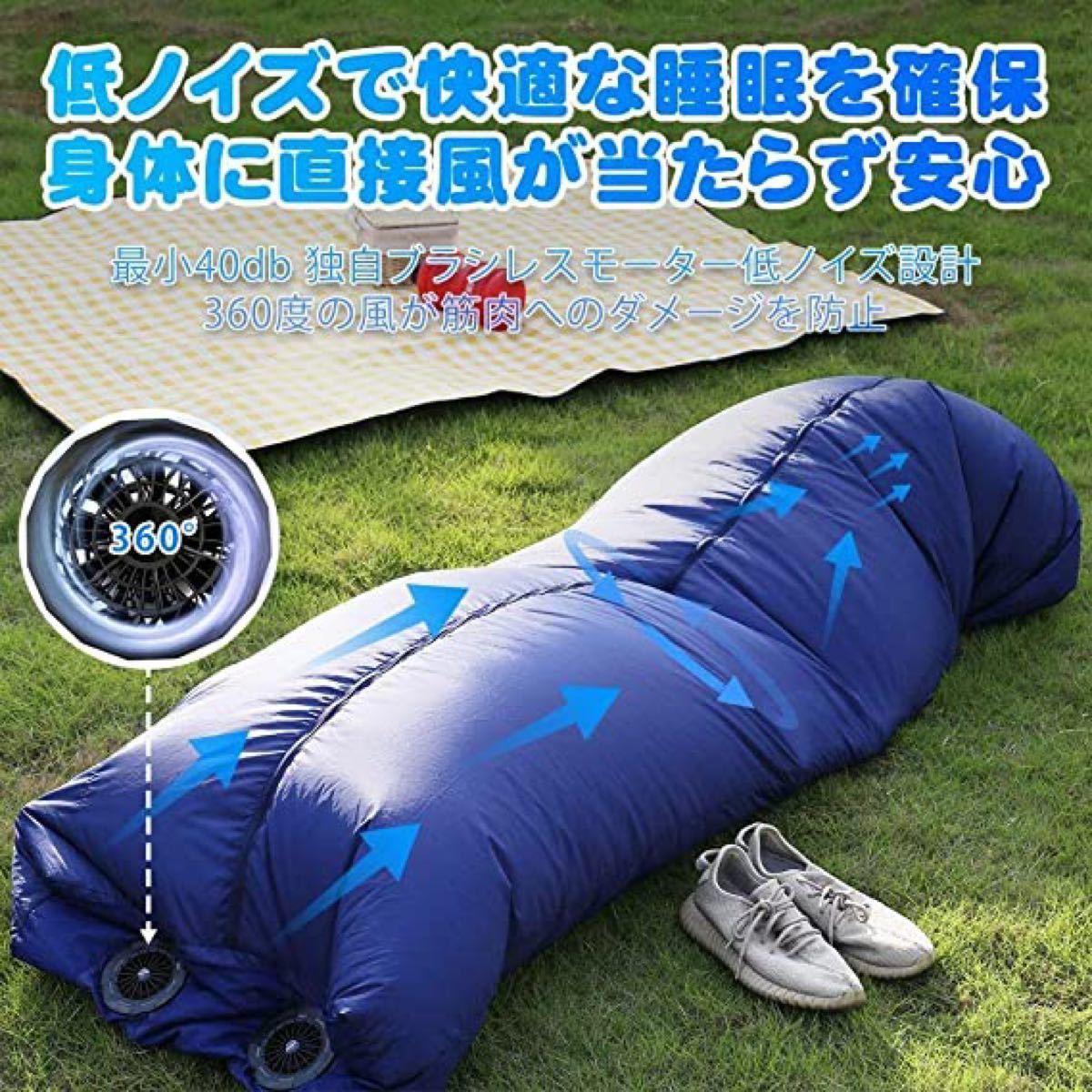 空調寝袋 USB給電ファン付き アウトドア 車中泊 キャンプ 登山扇風機付き寝袋 寝袋シュラフ 軽量 封筒型シュラフ 災害時