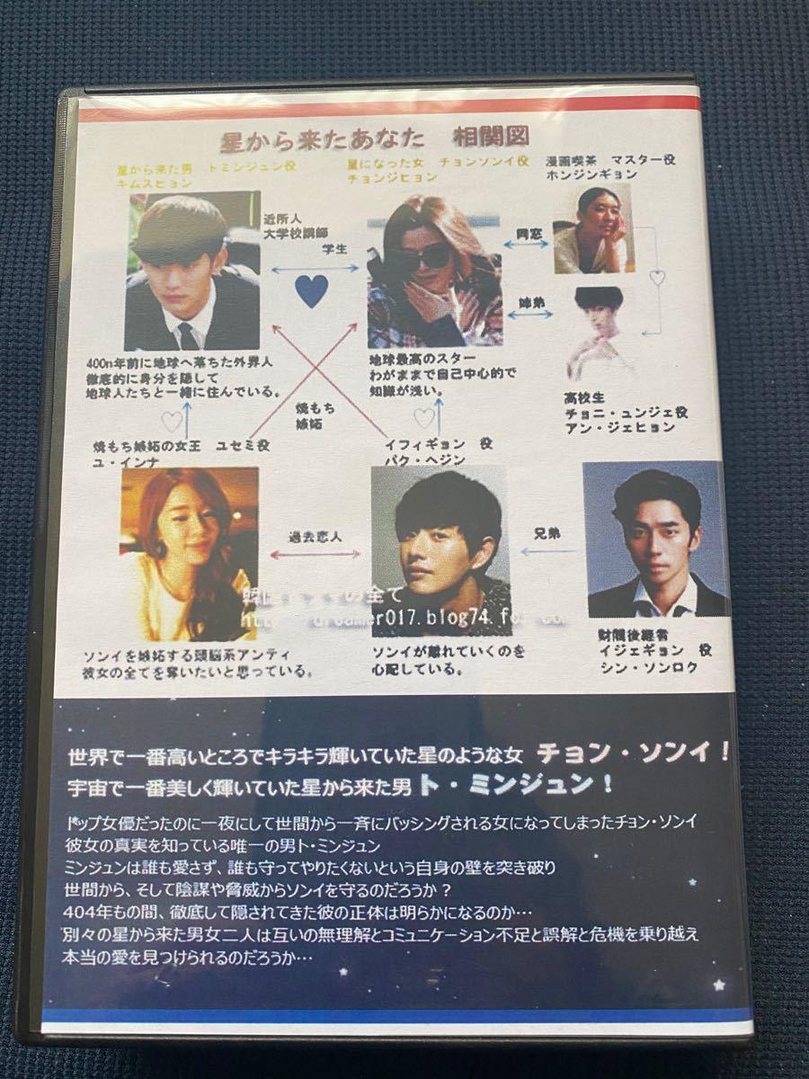 韓国ドラマ「星から来たあなた」DVD BOX2組