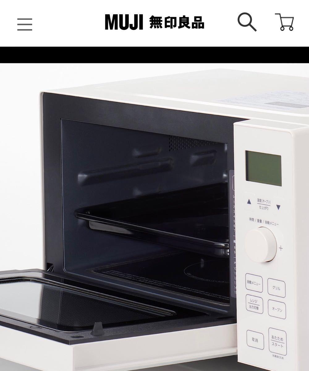 無印良品新品!!未開封★21年家電 電子オーブンレンジ 18L MJ‐MWO181L
