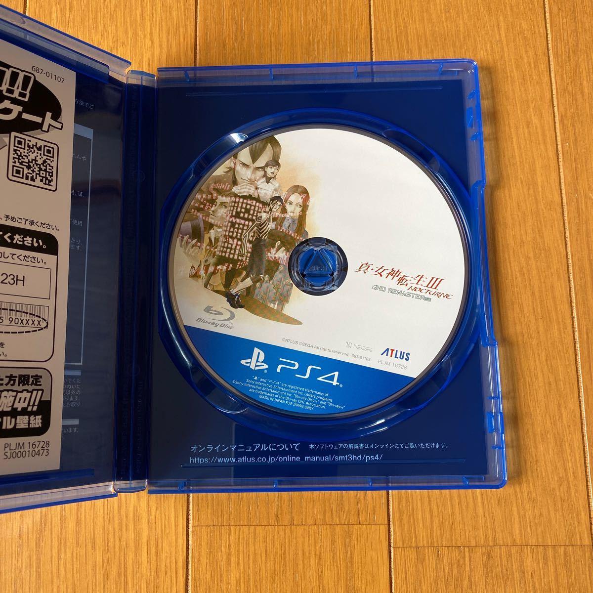【PS4】 真・女神転生III NOCTURNE HD REMASTER [通常版] 美品