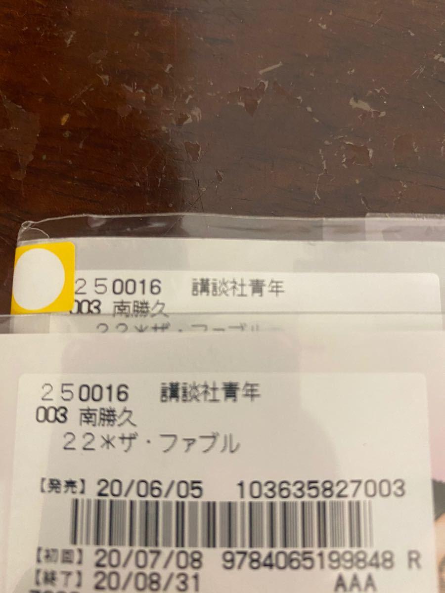 漫画本 まとめ売り ファブル全巻 レンタル落ち