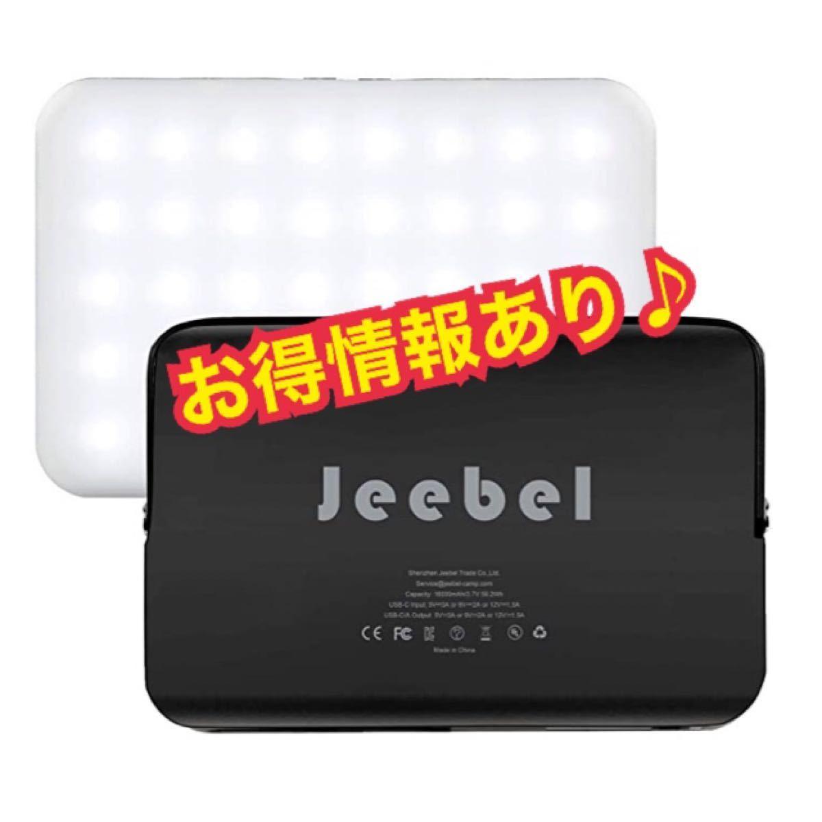 ★★即完売★★16000mAh LEDランタン モバイルバッテリー PSE認証済 アウトドア 車中泊 防災用
