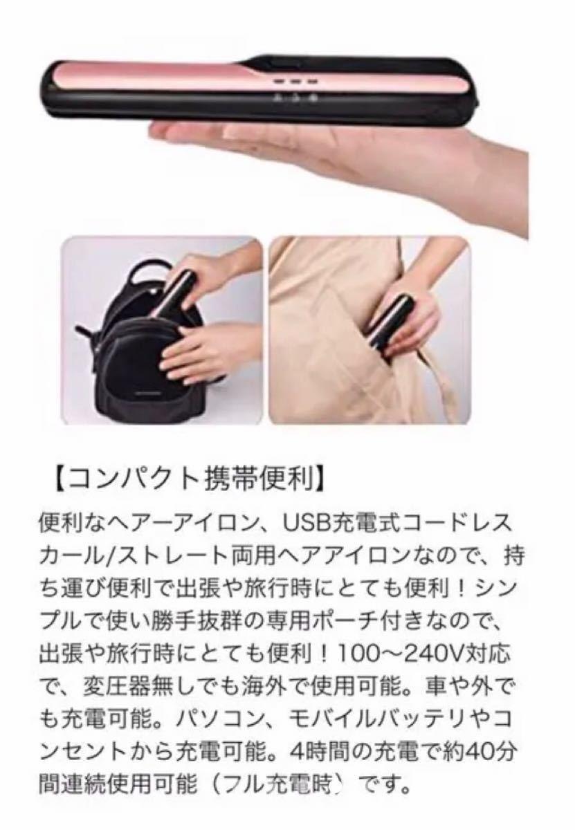 ★★未使用新品★★2way ヘアアイロン コードレス カール ストレート USB充電  マイナスイオン USB