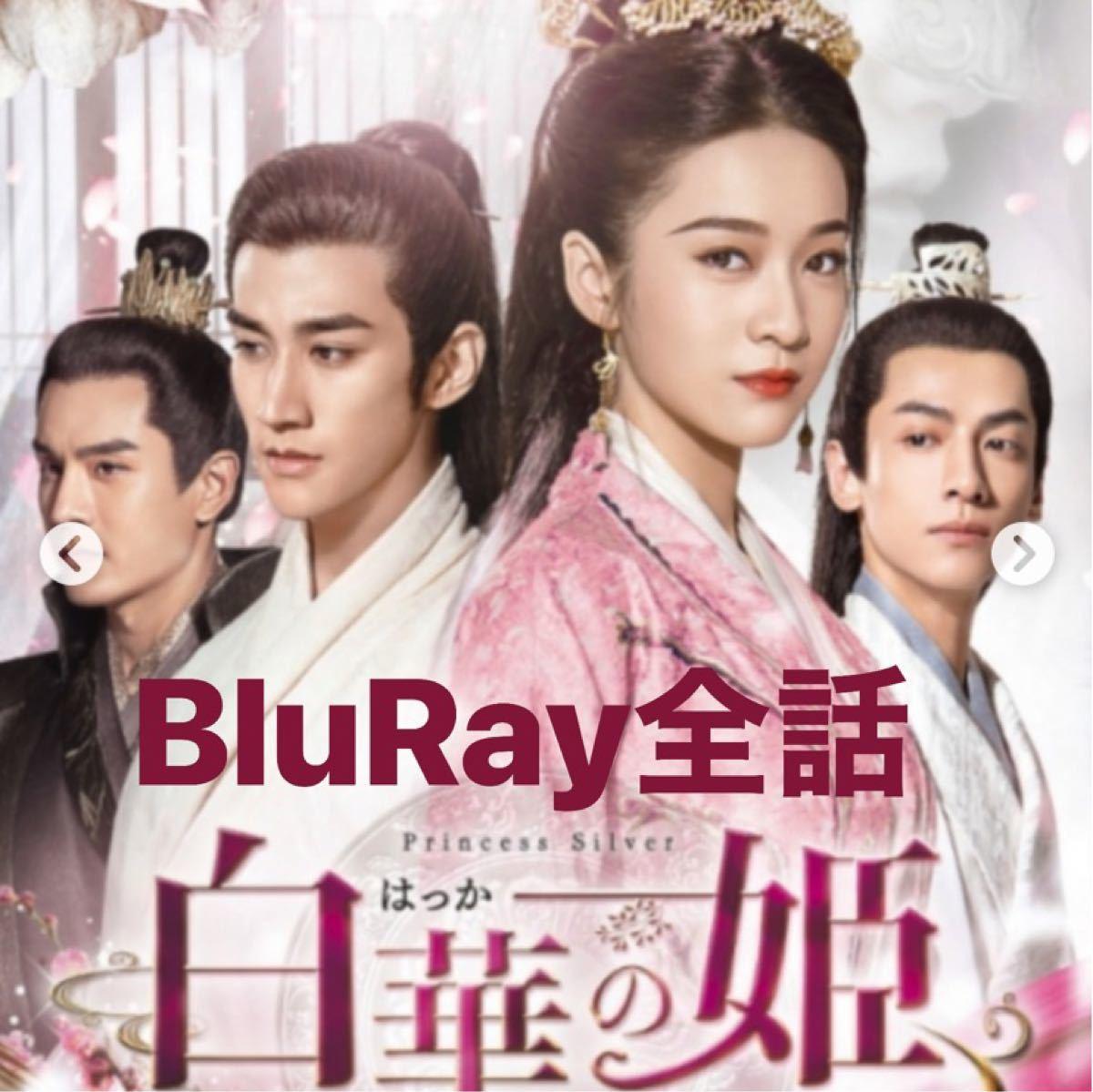 中国ドラマ 白華の姫  BluRay全話 ☆画質良☆