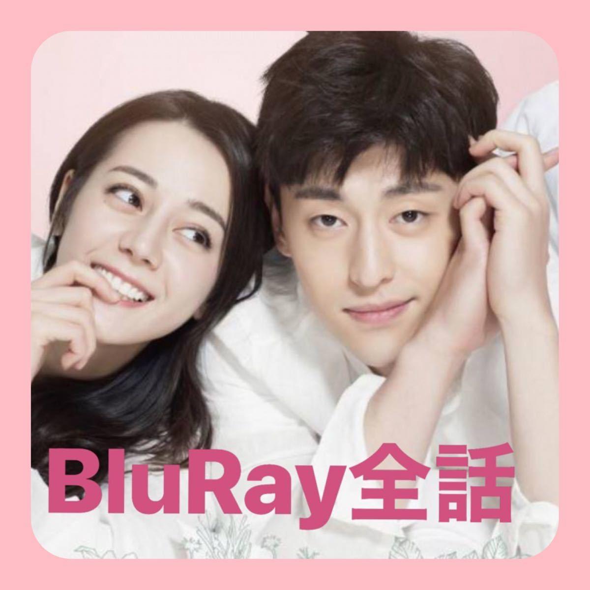中国ドラマ  スウィート・ドリームズ  BluRay 全話