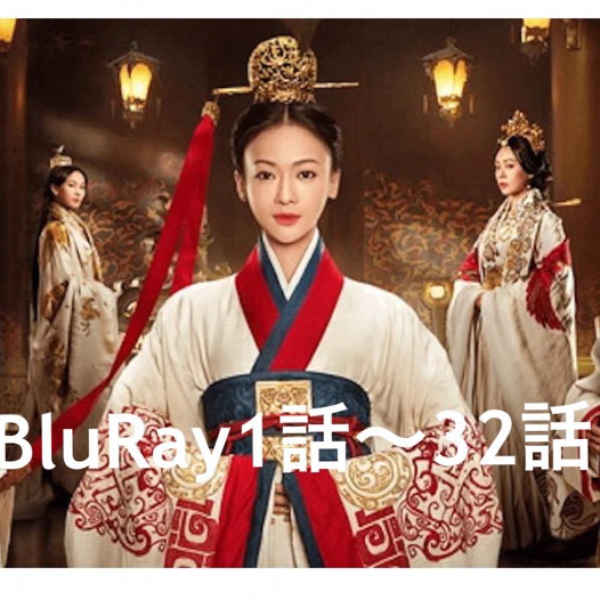 中国ドラマ コウラン伝 BluRay 1話-32話 ☆画質良☆