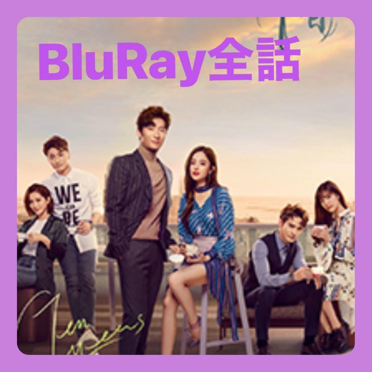 中国ドラマ 十年三月三十日 BluRay 全話 ☆画質良☆