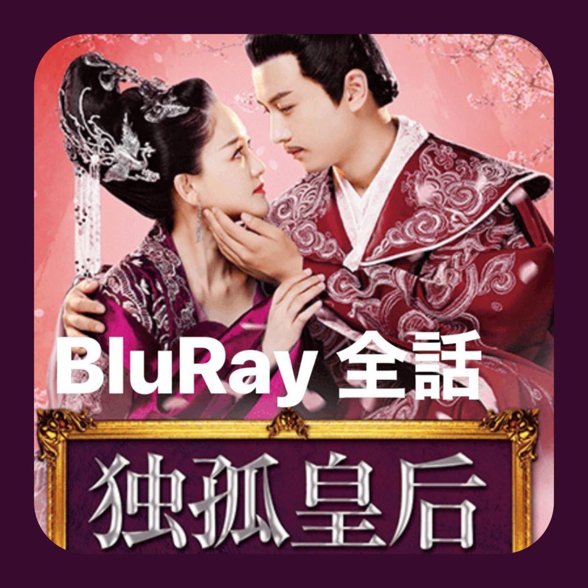 中国ドラマ 独孤皇后 BluRay全話 ☆画質良☆
