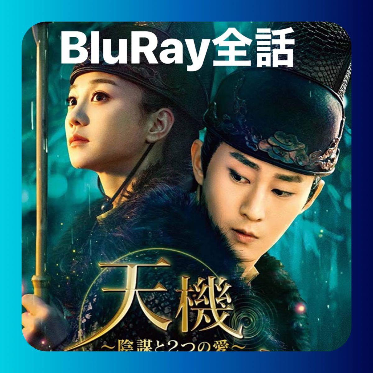 中国ドラマ 天機十二宮-陰謀と2つの愛-  BluRay全話
