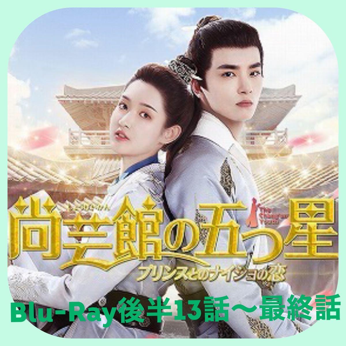 中国ドラマ  尚芸館の五つ星  Blu-Ray 後半13話-最終話   画質良