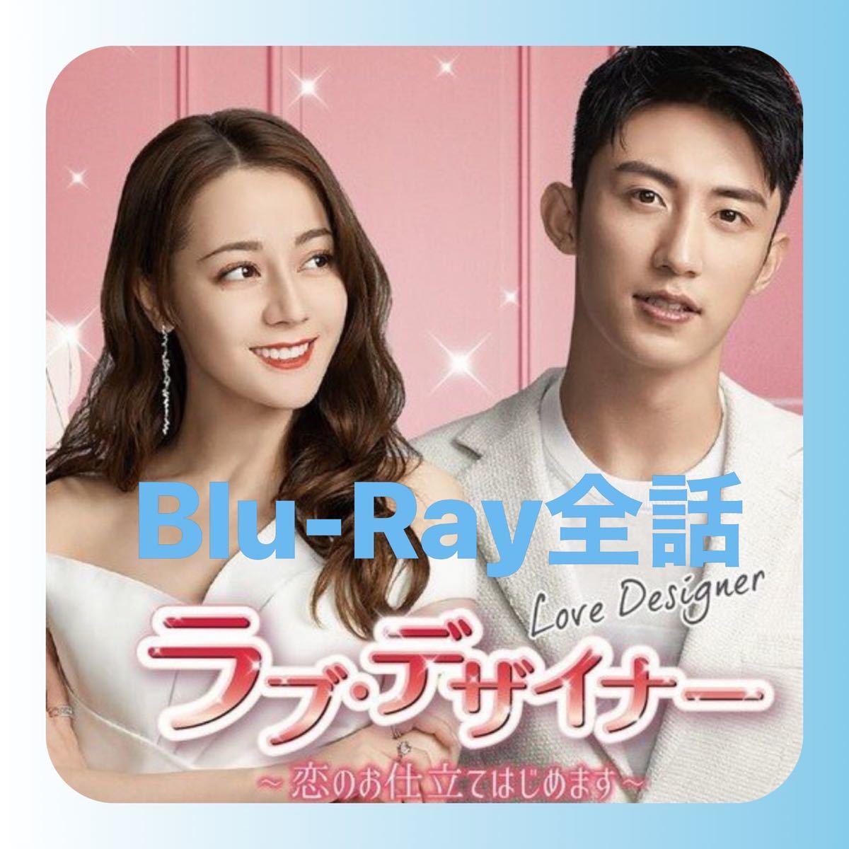 中国ドラマ ラブ・デザイナー   Blu-Ray全話 画質良