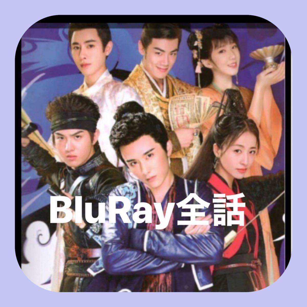 中国ドラマ大宋少年志〜secret mission〜 BluRay全話