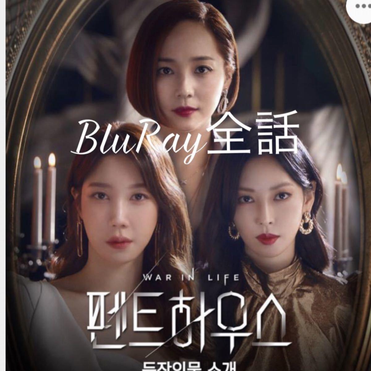 韓国ドラマ ペントハウス Blu-ray全話