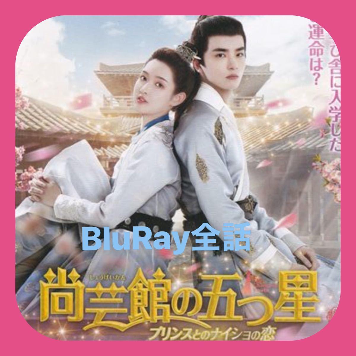 中国ドラマ  尚芸館の五つ星  Blu-Ray 全話  画質良