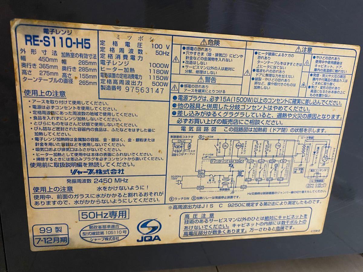 オーブンレンジ シャープ  電子レンジ