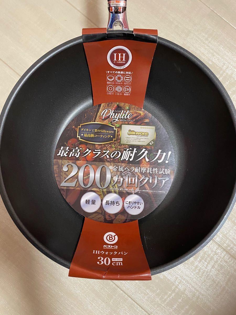IH対応フライパン炒め鍋30cm送料込み