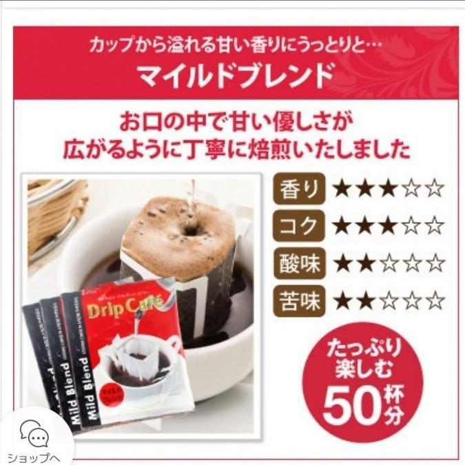 澤井珈琲 3種類 ドリップコーヒー 21袋