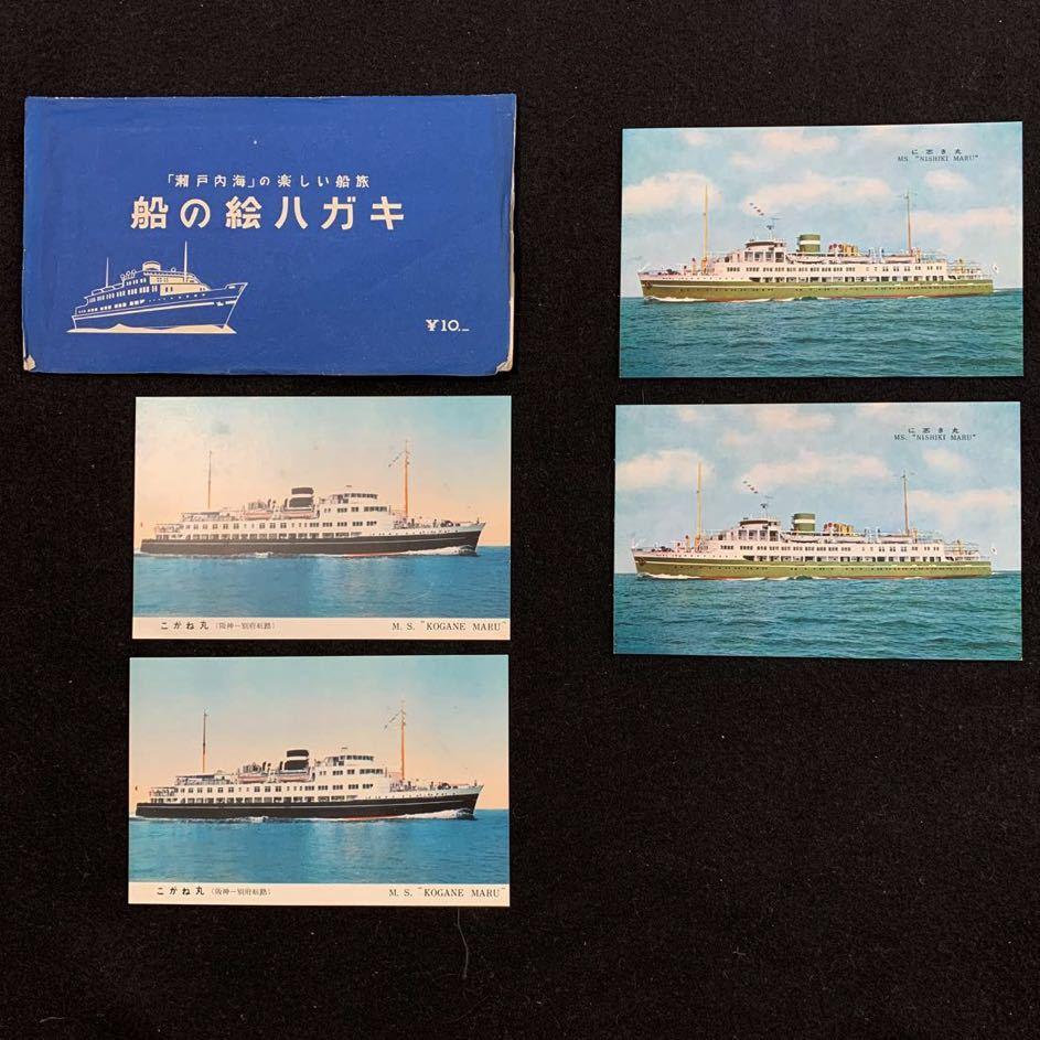 絵葉書 船の絵葉書 関西汽船 こがね丸2枚(1959.5.3 乗船記念スタンプ付) +同じく関西汽船 に志き丸2枚