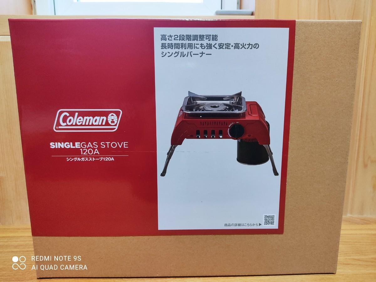 コールマン シングルガスストーブ シングルバーナー120A 新品