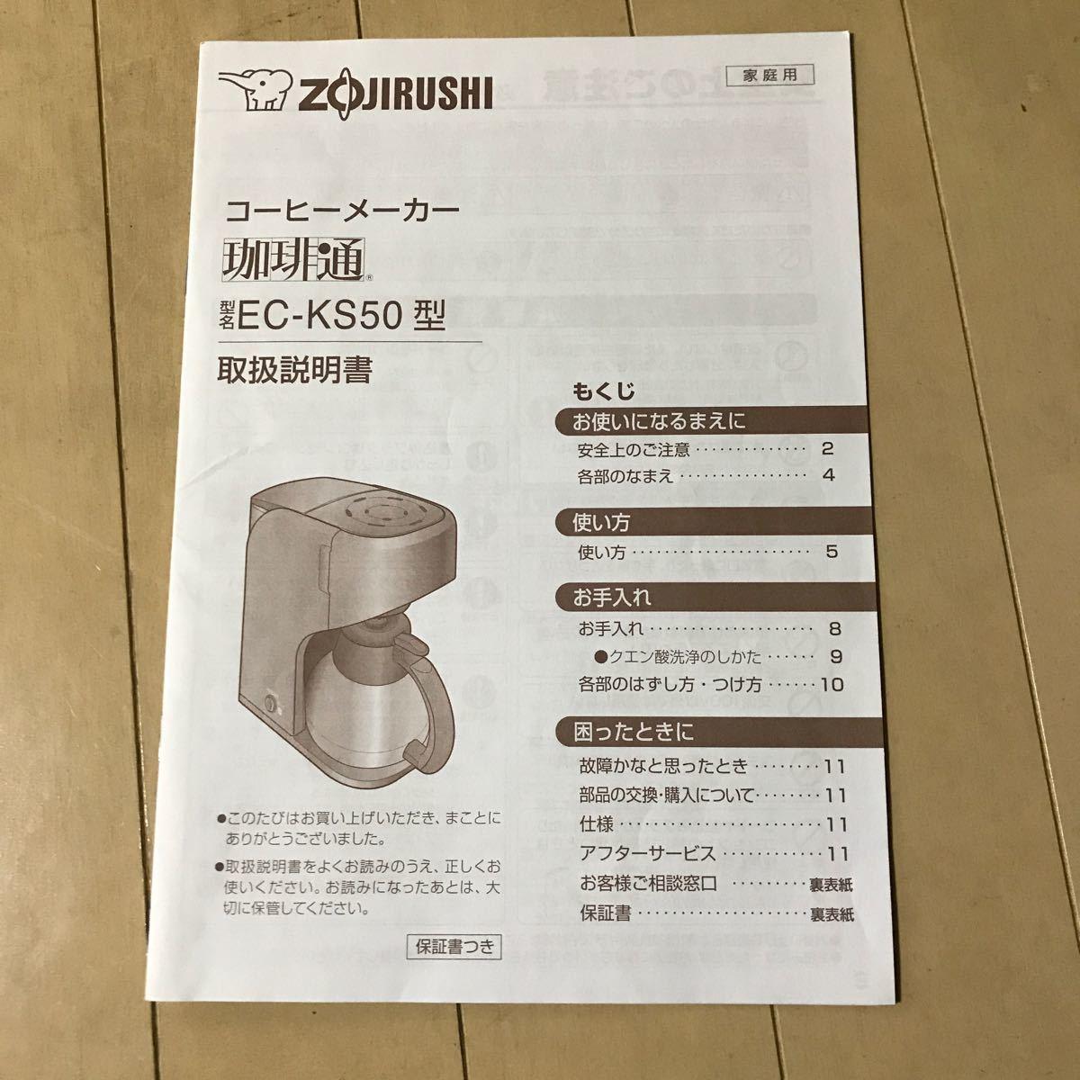 ZOJIRUSHI コーヒーメーカー EC-KS50