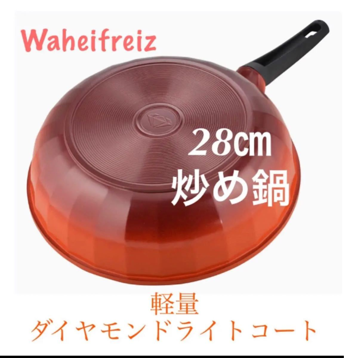 和平フレイズ深型フライパン 野菜炒め 中華料理 炒め鍋 ダイヤモンド・ライト 28cm 軽量タイプ ガス火専用 DR-7403新品