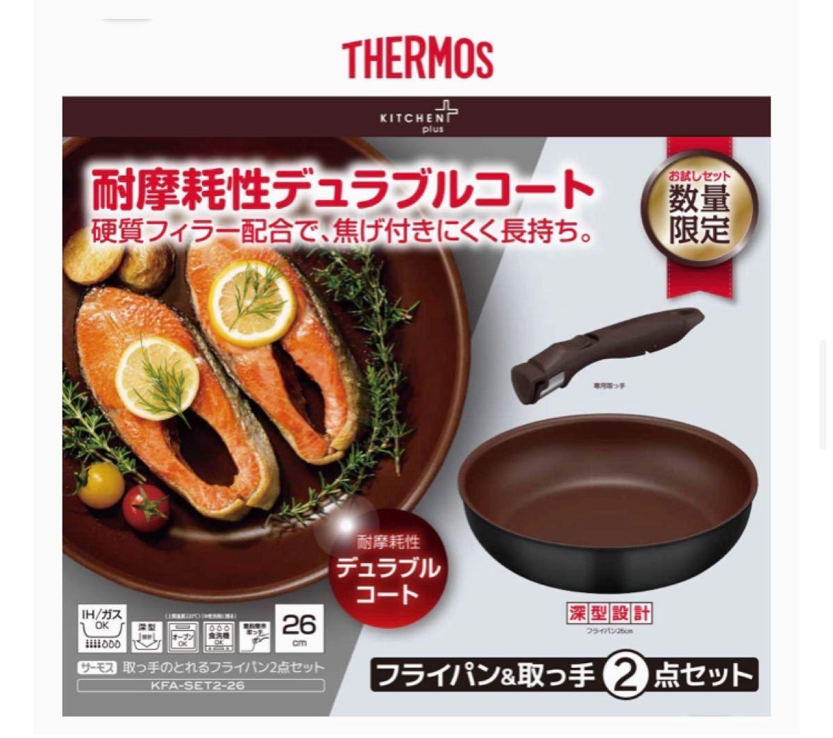 サーモス(THERMOS) デュラブルコート 取っ手のとれるフライパン 26cm IH対応 ブラック+専用取っ手付き 新品