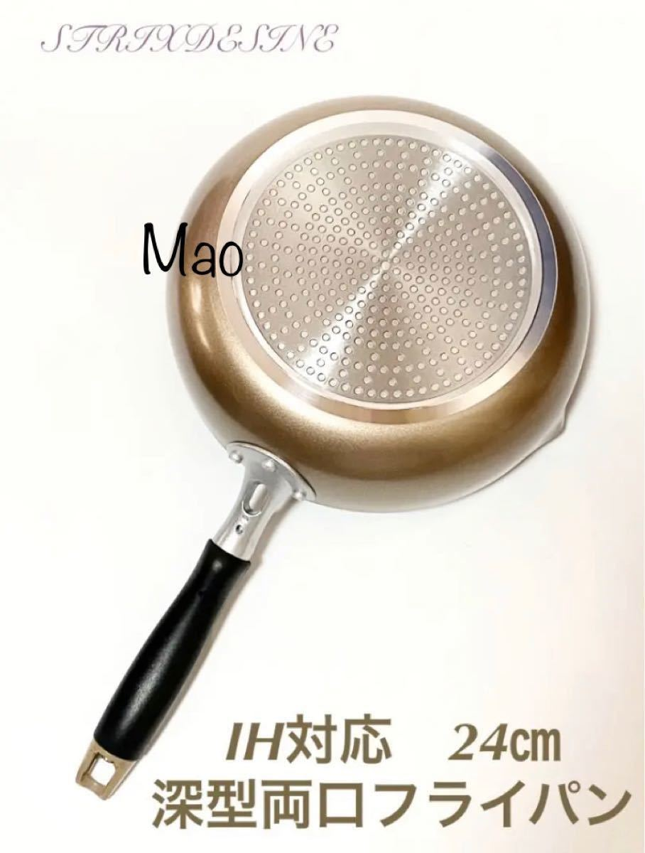 ストリックスデザイン 2層フッ素樹脂塗膜加工+内面二層IH対応 超軽量深型両口フライパン(いため鍋) 24cm UF-082 新品