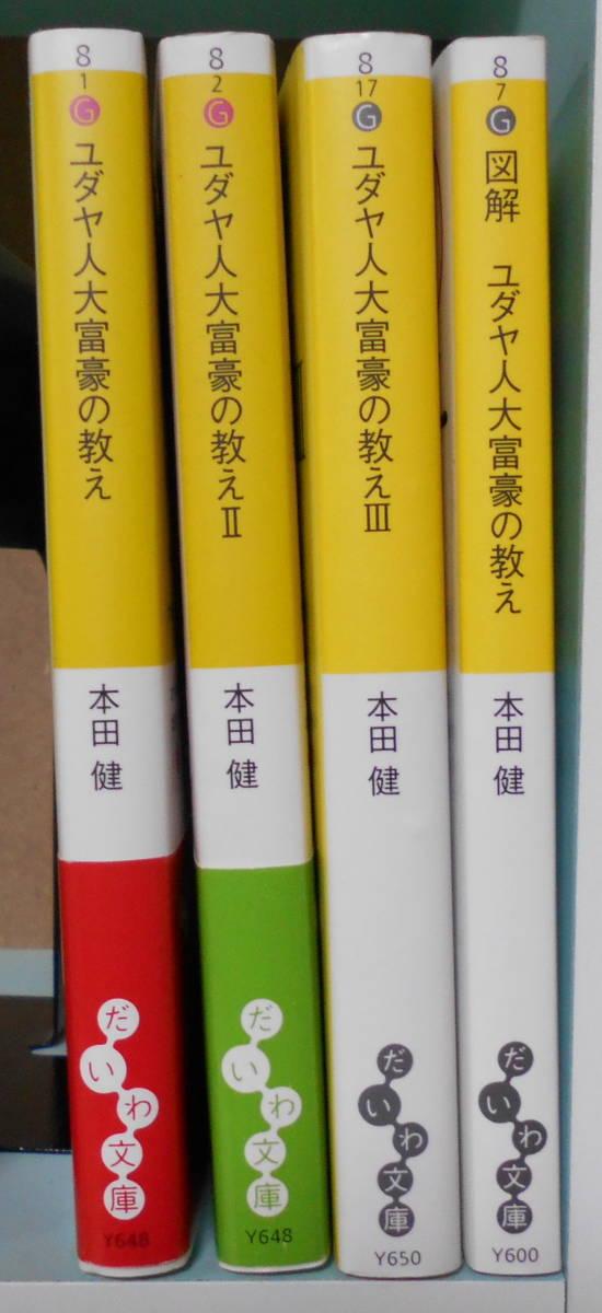 【4冊セット】ユダヤ人大富豪の教え 1, 2, 3, 図解 本田健 文庫 *3は初版 1と2は帯付 Ⅱ Ⅲ