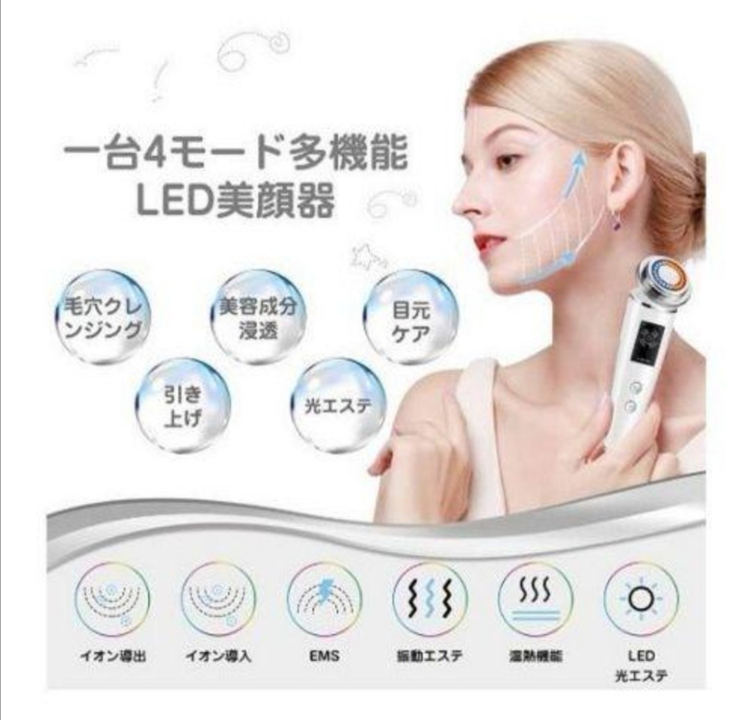 美顔器 LED美顔器 光エステ イオン導入 超音波温熱ケア 1台8役