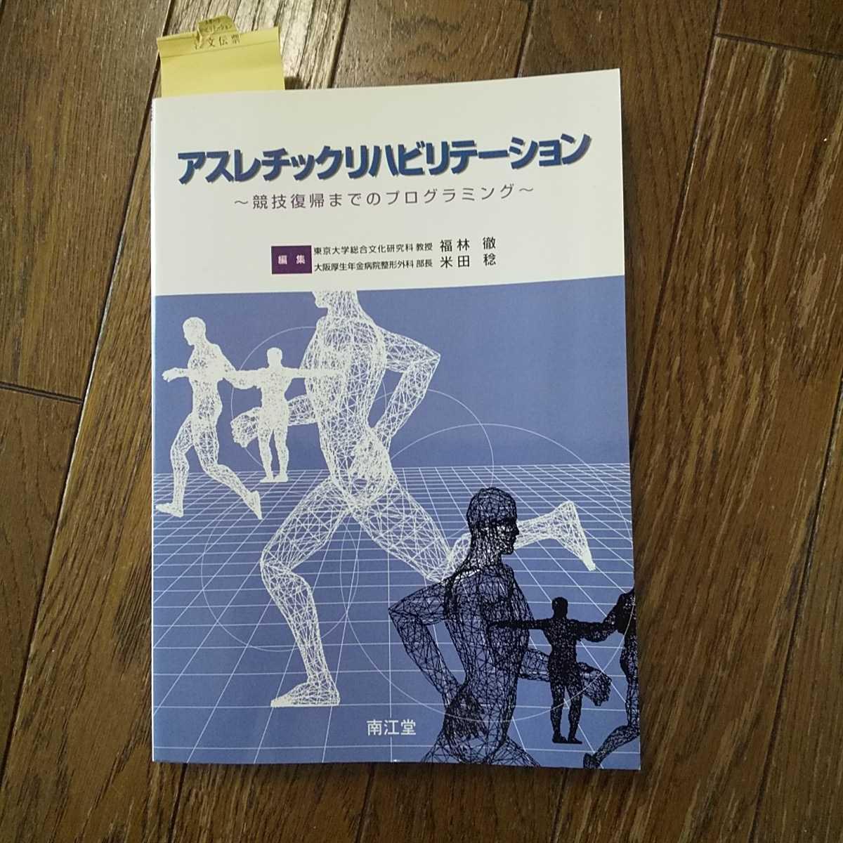 ☆アスレティックリハビリステーション☆アスレチックトレーナー☆スポーツトレーナー☆定価5600円_画像1