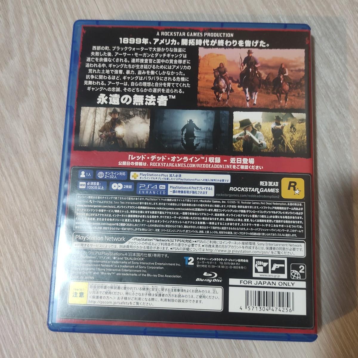 レッド・デッド・リデンプション2 RED DEAD REDEMPTION PS4