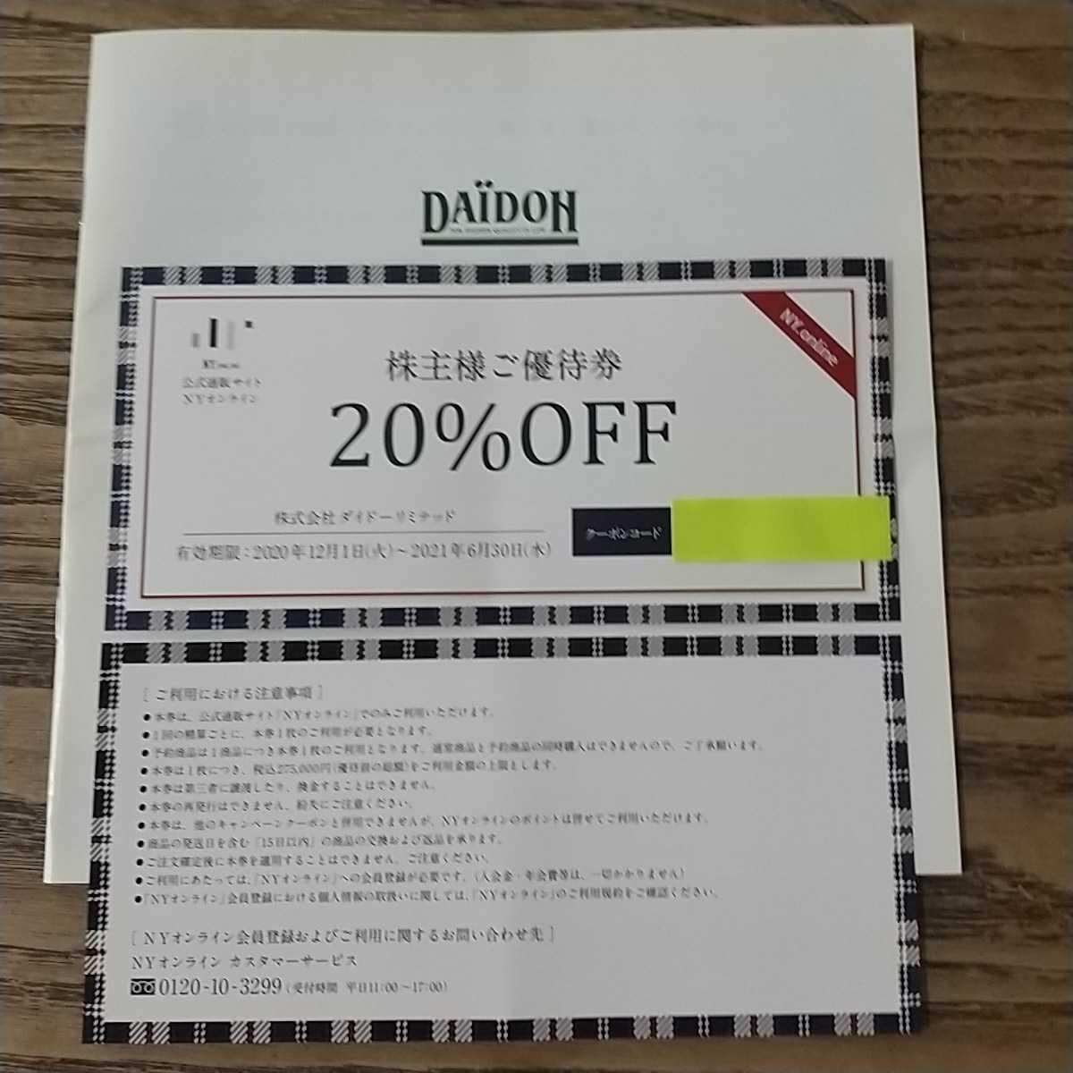 ダイドーリミテッド株主優待 20%off券_画像1