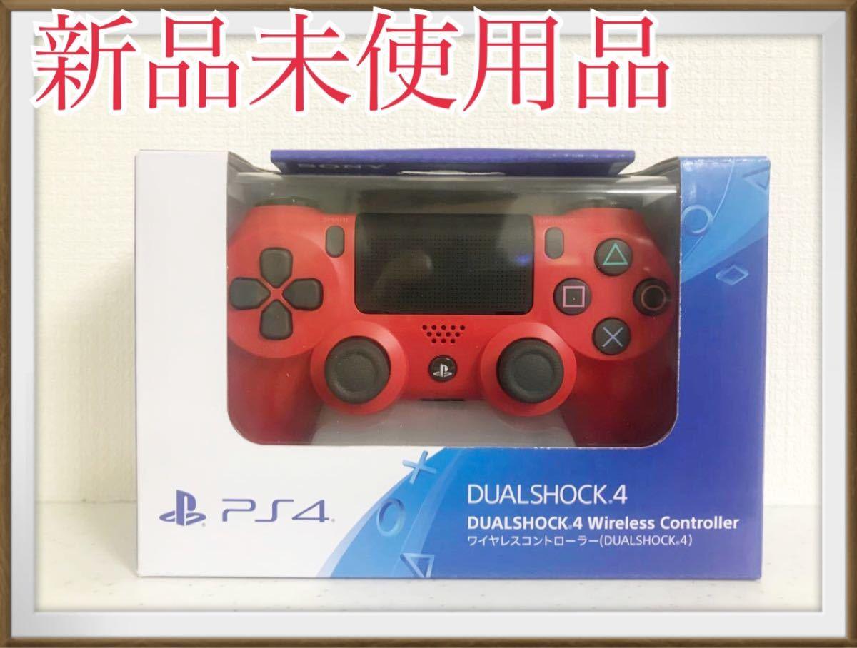 【新品未使用】 PS4 ワイヤレスコントローラー DUALSHOCK4 マグマ レッド