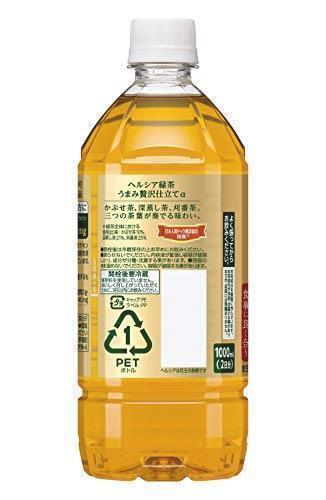 新品[トクホ] [訳あり(メーカー過剰在庫)] ヘルシア緑茶1F8J1RUOH5Q_画像4