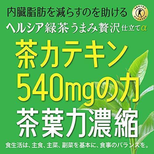 新品[トクホ] [訳あり(メーカー過剰在庫)] ヘルシア緑茶1F8J1RUOH5Q_画像8