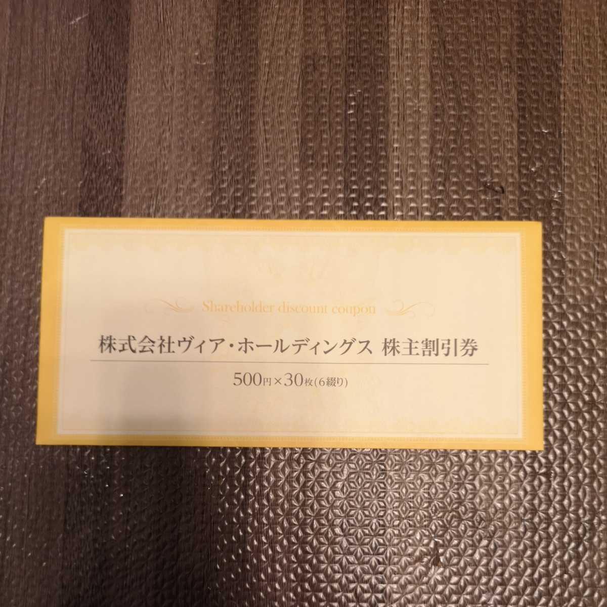【送料無料】ヴィアホールディングス 株主優待 15000円分 _画像1