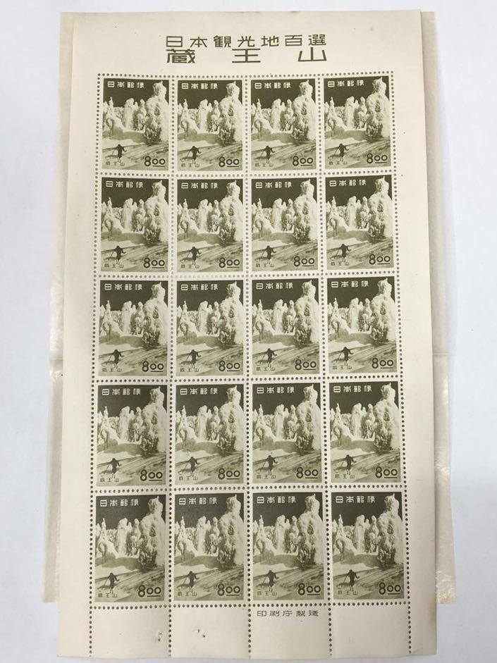 □ 切手 蔵王山 樹氷とスキーヤー 8円 1シート 1951年 ※難有