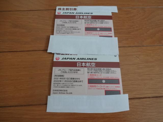 ★送料無料★JAL 日本航空株主優待券2枚★~2022年11/30まで_画像1