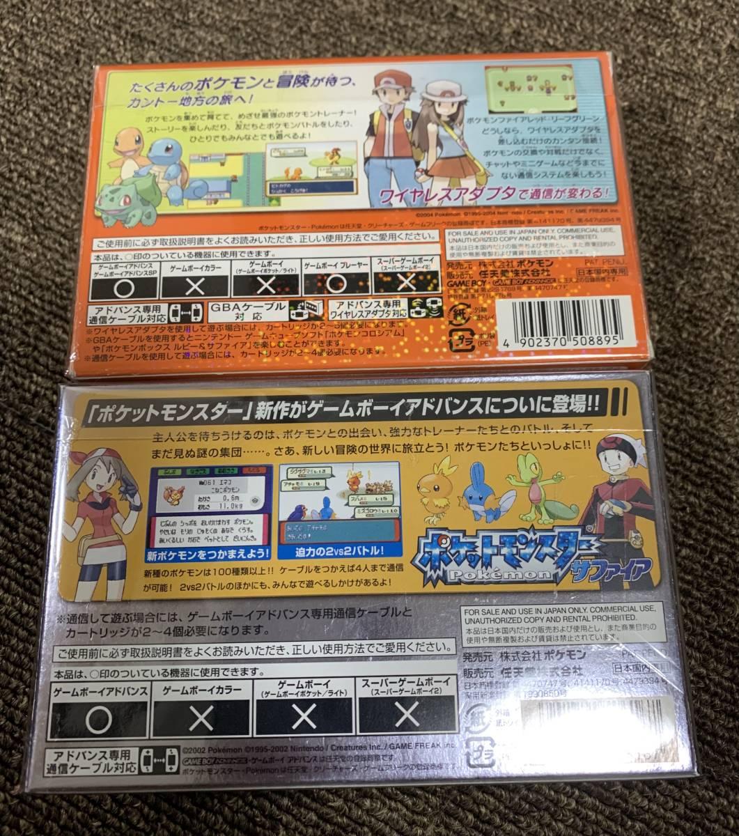 【GBA】ポケット モンスター ファイアレッド サファイア 2本セット ゲームボーイ アドバンス ポケモン