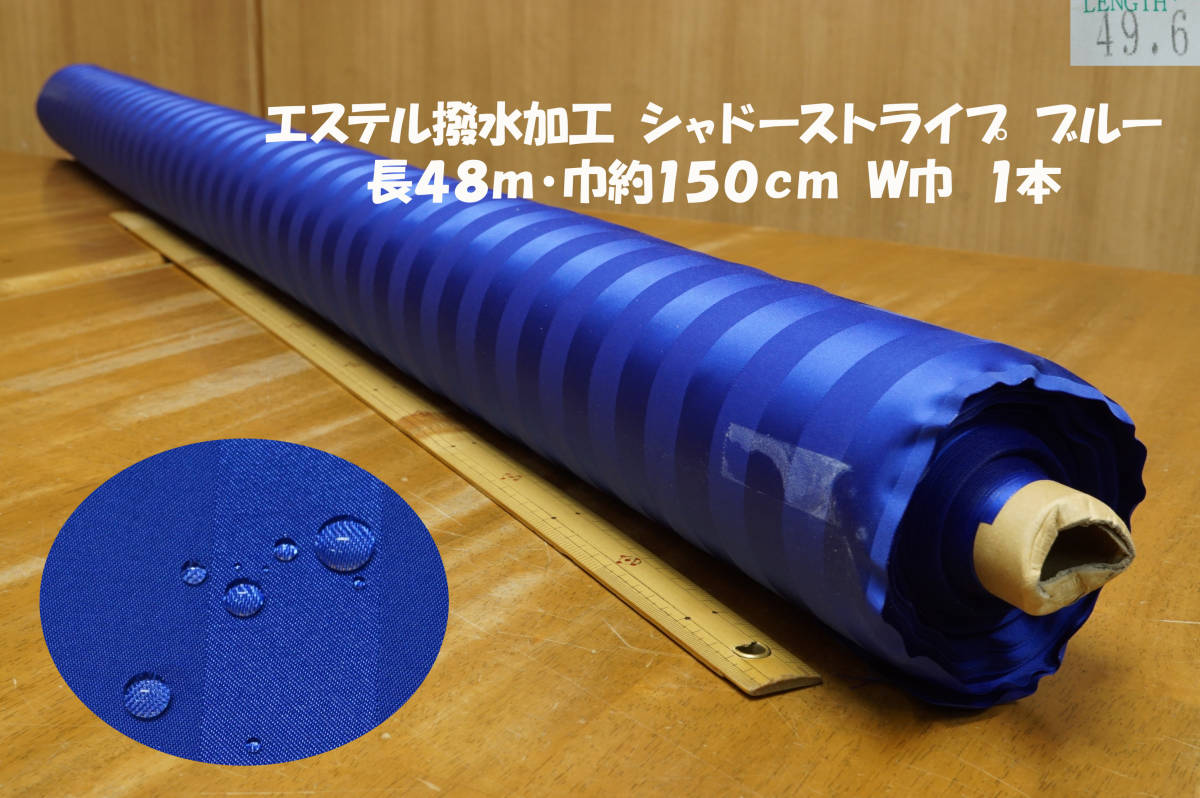 ⑳エステル撥水加工シャドーストライプ微薄微光沢ブルー長48m程度W巾1本 ウィンドブレーカー スポーツウエア パーカー レイングッズ