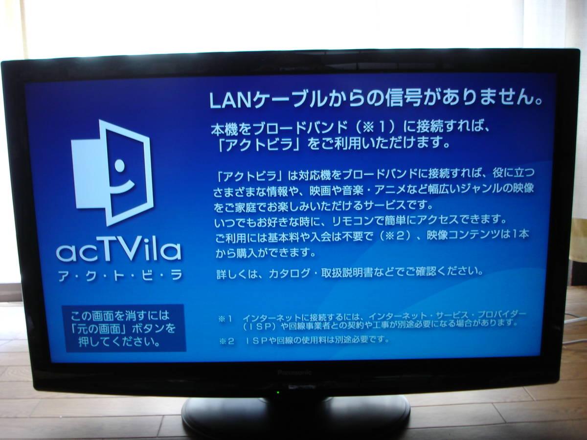 【中古美品】パナソニック 液晶テレビ ビエラ 37型 ハイビジョン 2010年製 B-CASカード&リモコン付 TH-L37S2