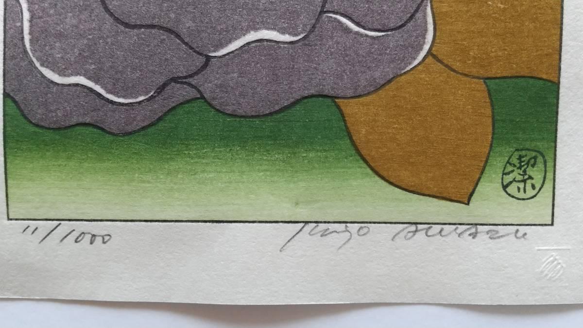 粟津潔 『黒の椿』 木版画 直筆サイン入り 1981年制作 額装 【真作保証】_画像3