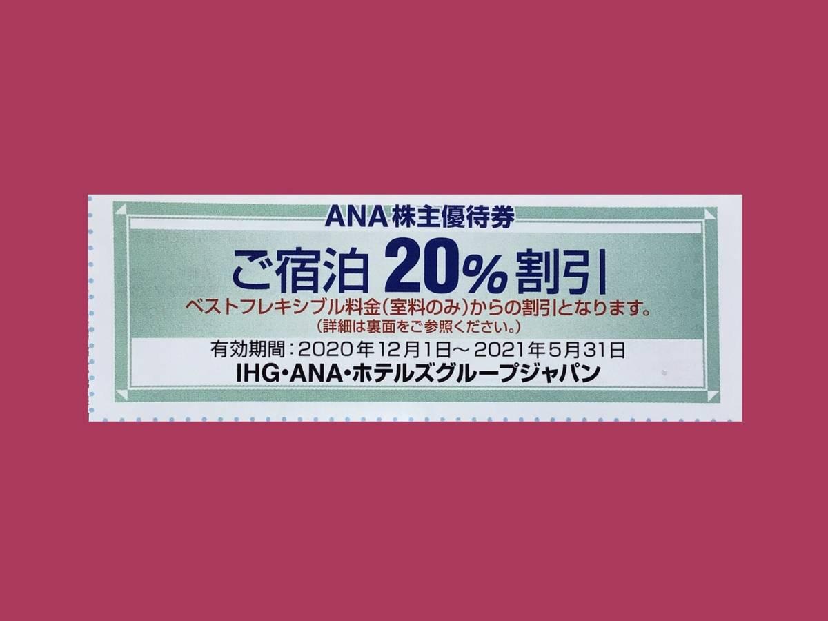 【即決】★IHG ANAホテル宿泊割引券(20%Off)2021/5/31まで(全日空株主優待券/クーポン/ANAクラウンプラザ/インターコンチネンタル)1枚_画像1