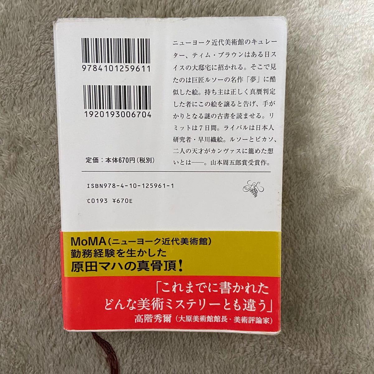 楽園のカンヴァス/原田マハ