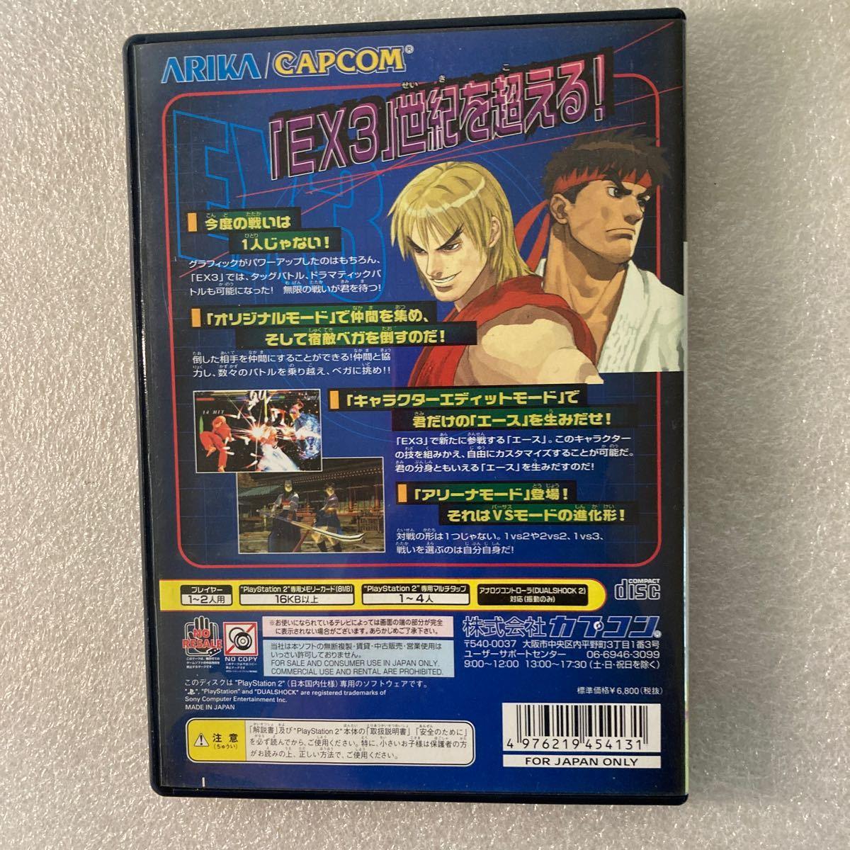 【PS2】 ストリートファイターEX3